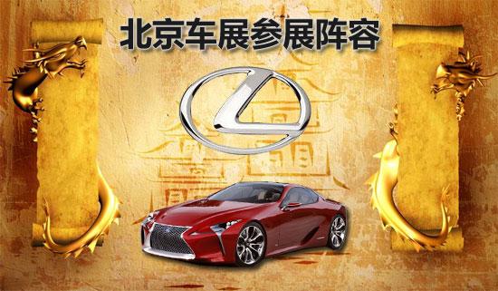 雷克萨斯北京车展阵容 神秘车型全球首发