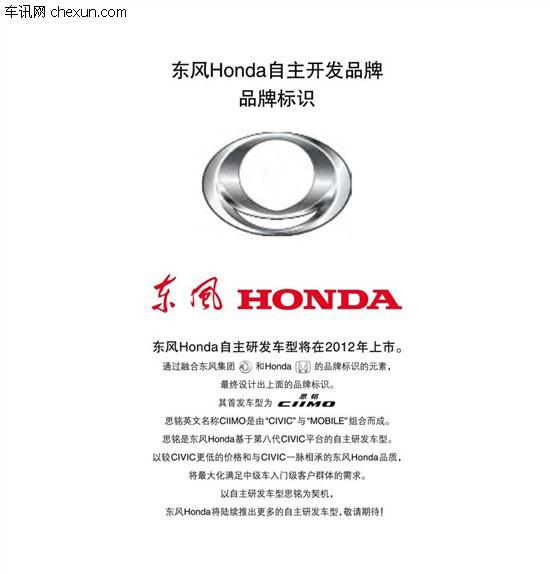 东风本田思铭与第八代思域的最大区别可能还是在logo上.