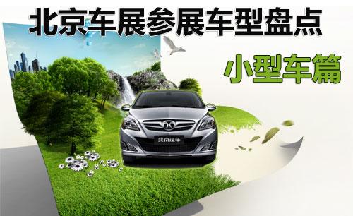 北京车展参展小型车盘点 自主品牌的崛起