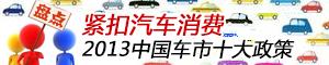 紧扣汽车消费 2013中国车市十大政策