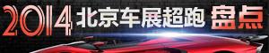 2014北京车展超跑盘点