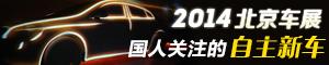 2014北京车展国人关注的自主新车
