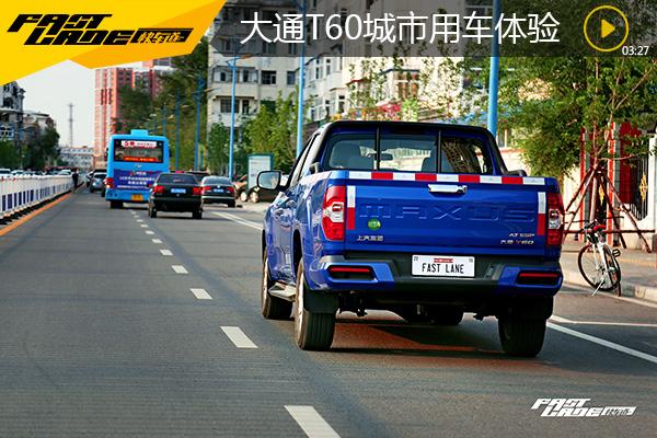 大通T60皮卡城市用车体验