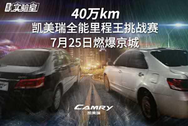 40万km凯美瑞全能里程王挑战赛