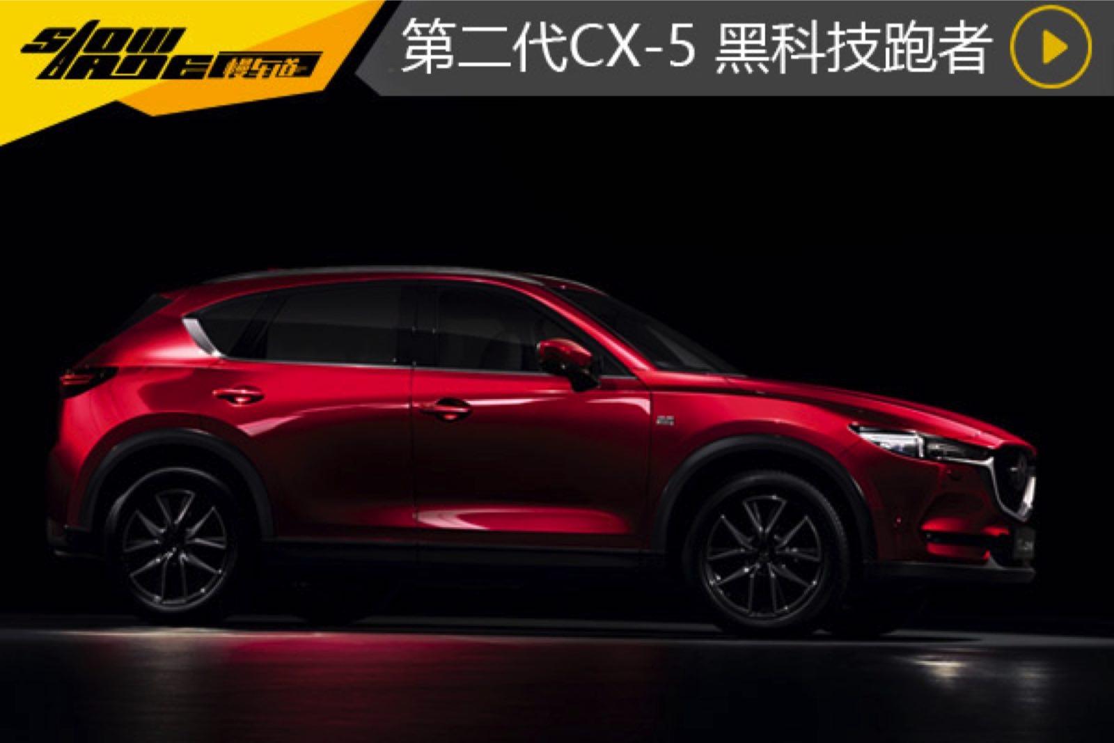 第二代 Mazda CX-5 黑科技跑者
