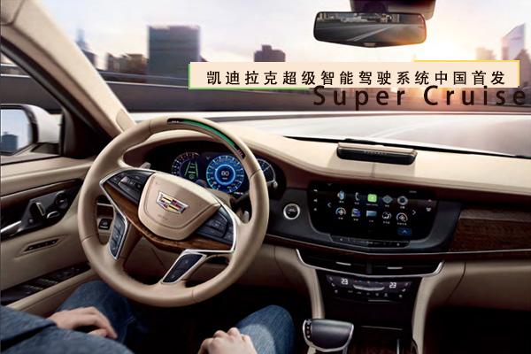 凯迪拉克超级智能驾驶系统中国首发